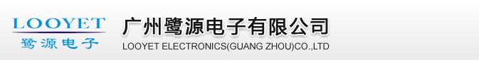 广州鹭源电子有限公司