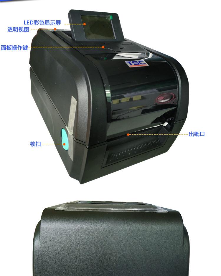 TSC条码标签打印机TT053-20h