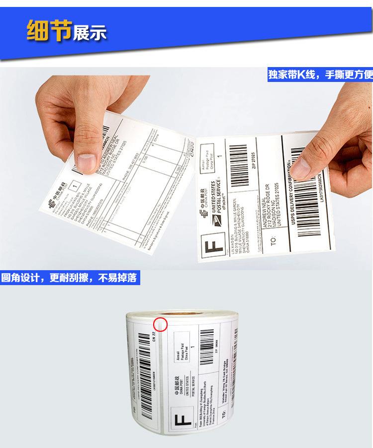 E邮宝专用标签纸