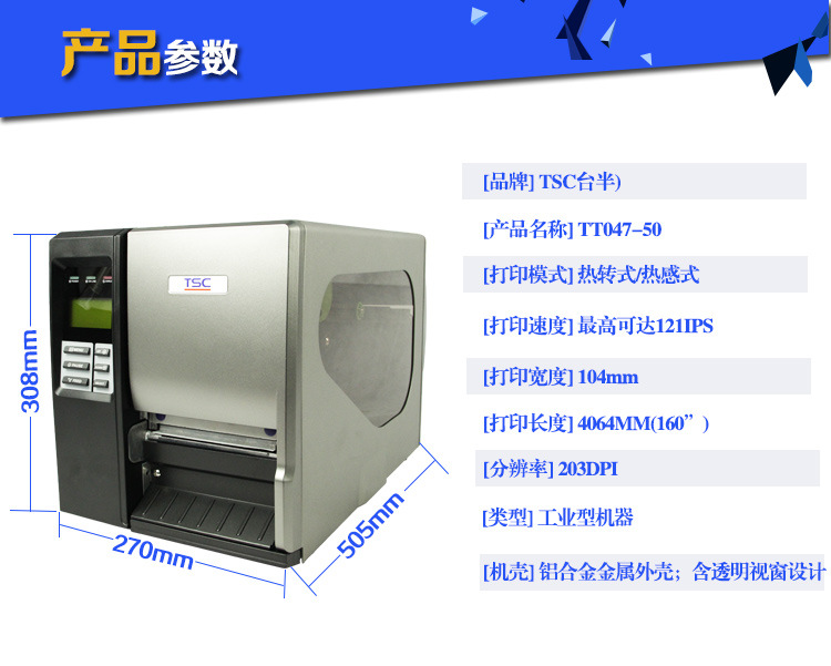 TSC条码打印机