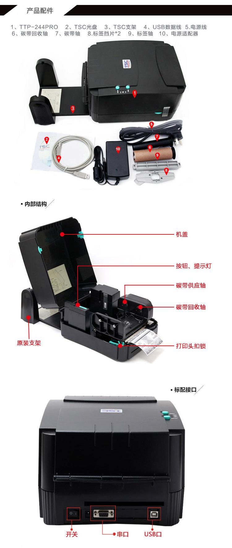 热敏碳带打印机