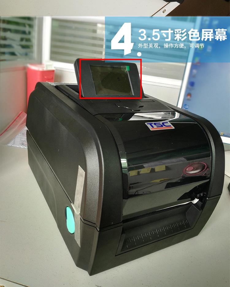 TX600条码标签打印机