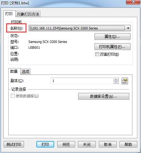 BarTender条码打印软件中如何设置纸张大小