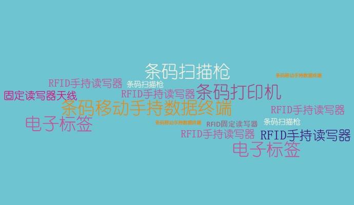 重庆条码智能化管理仓储