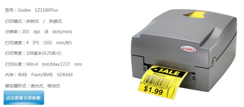 问:请推荐一款条码打印机,每天打印量不大