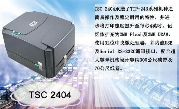 TSC条码打印机选购及报价