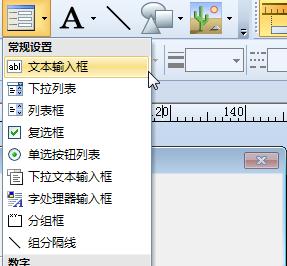 调整BarTender中的数据输入表单中的对象大小