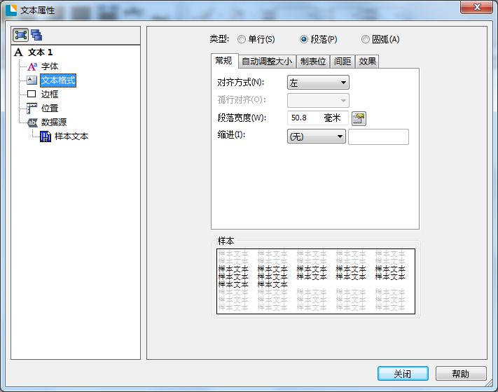 条形码编辑BarTender设置行距