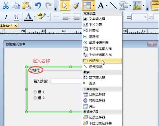 条码编辑软件BarTender表单中分组框的使用