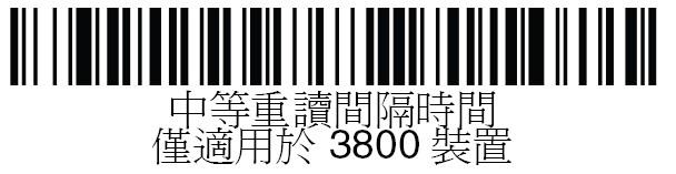 霍尼韦尔3800g扫描枪设置扫描唯一条码