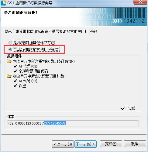 如何用条形码编辑软件制作GS1-128条码