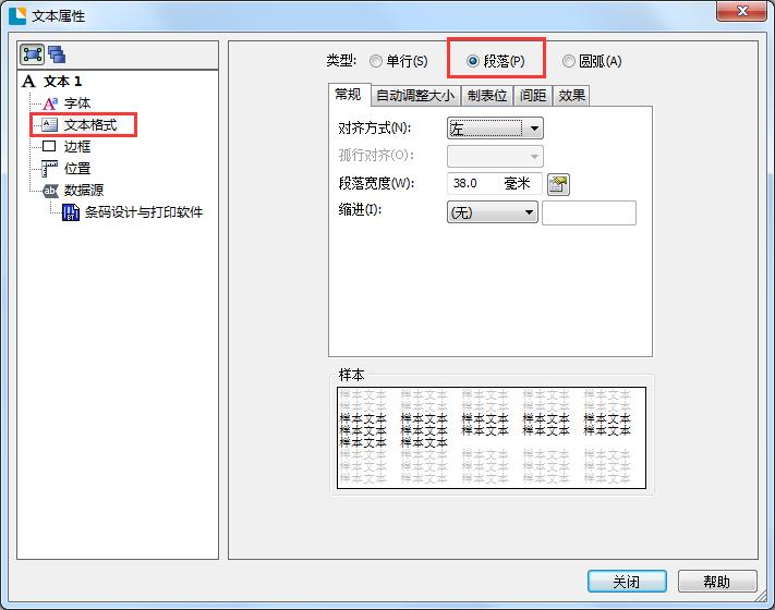 条形码编辑软件BarTender文本换行设置