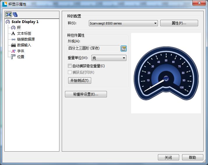 """条码编辑软件BarTender表单中""""秤显示""""控件的使用方法"""