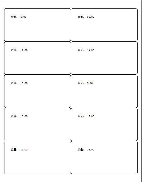 条形码循环打印序列怎么操作