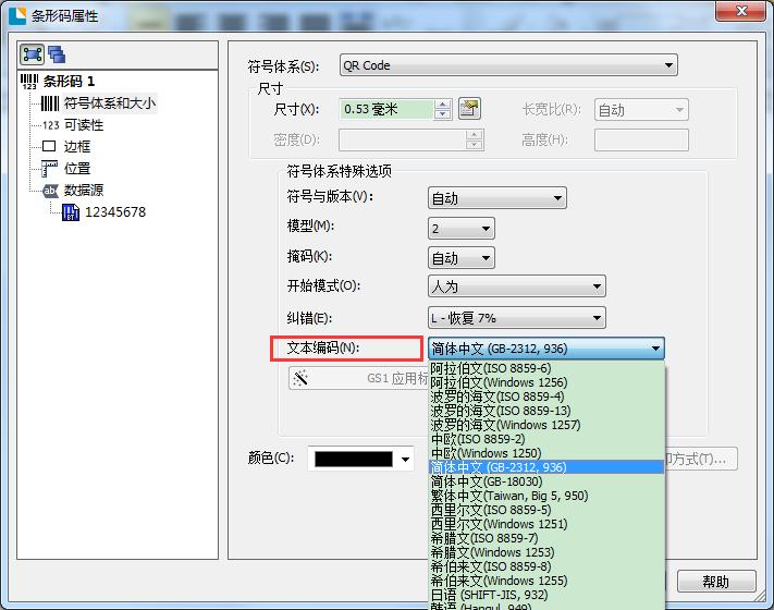 使用BarTender条码编辑软件制作二维码