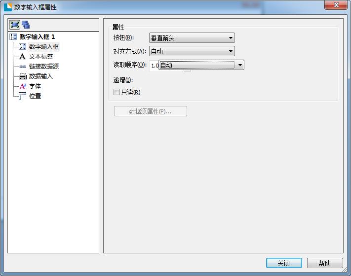 条码编辑软件BarTender添加数字输入框控件