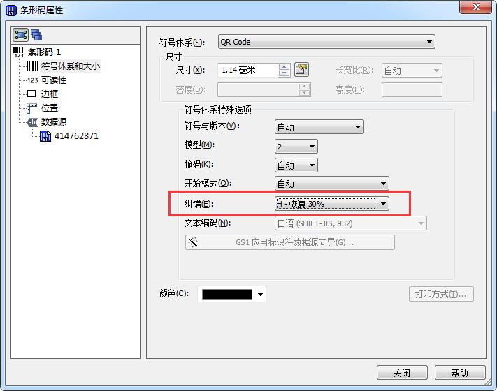 BarTender二维码编辑插入LOGO无法扫描识别怎么办