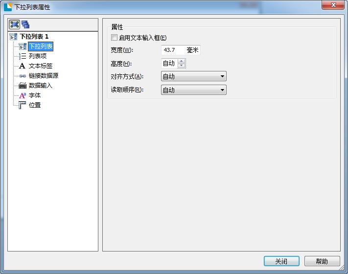 条码编辑软件BarTender下拉列表控件