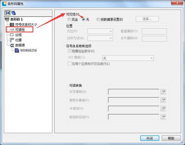 BarTender条码编辑软件修改条形码的字符间距