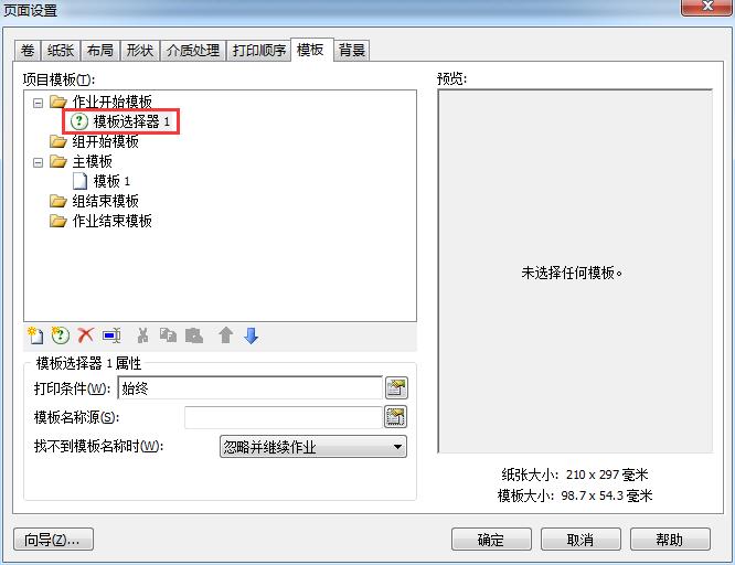条形码编辑软件模板选择器怎么使用