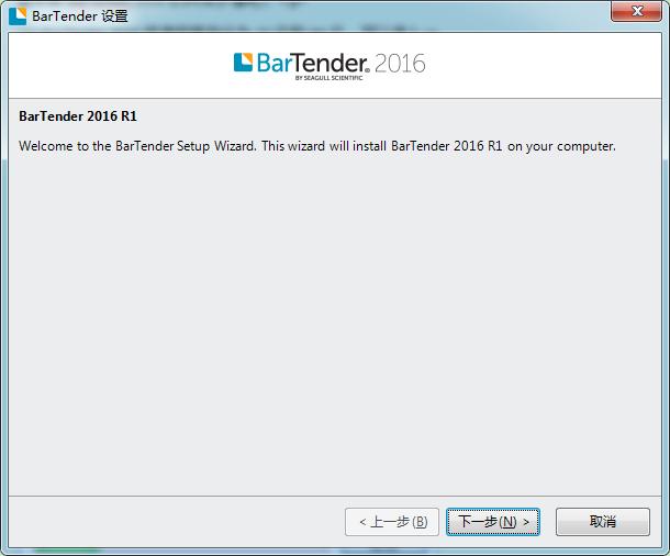 BarTender2017年最新版及安装教程