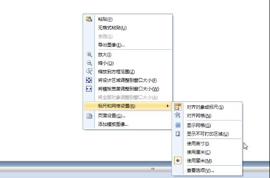 BarTender条形码标签修改长度