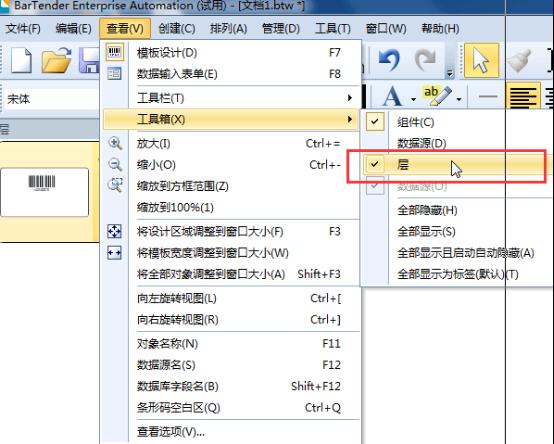 条形码编辑模板被锁定怎么办