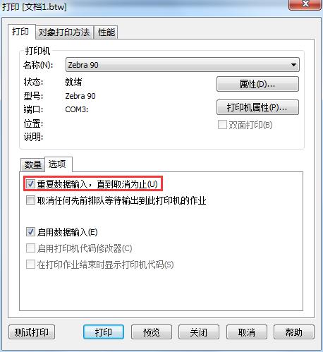 BarTender设置标签手动输入的方法