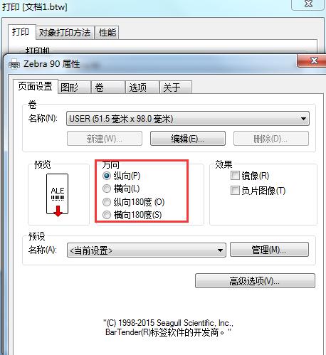 BarTender编辑软件中条码打印横竖怎么设置
