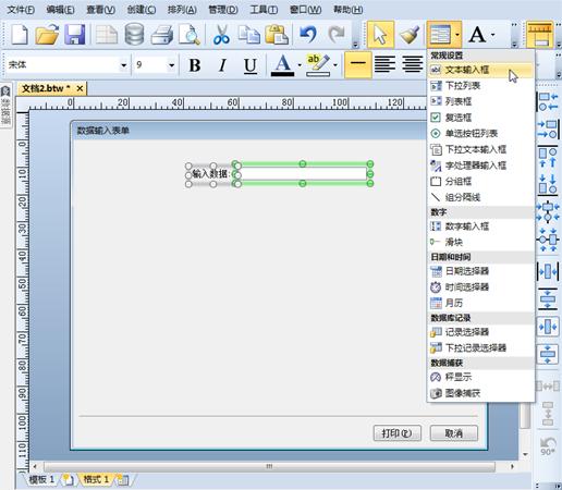 条形码编辑如何使用文本输入框控件