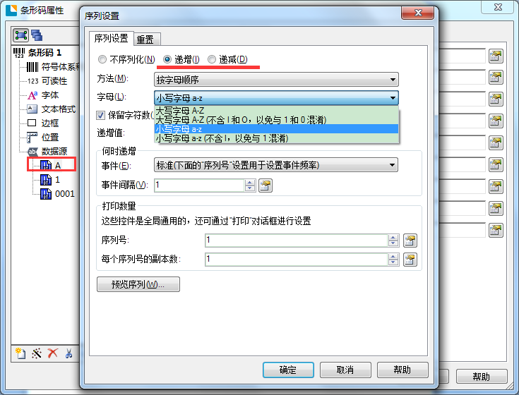 条码编辑软件BarTender设置序列化