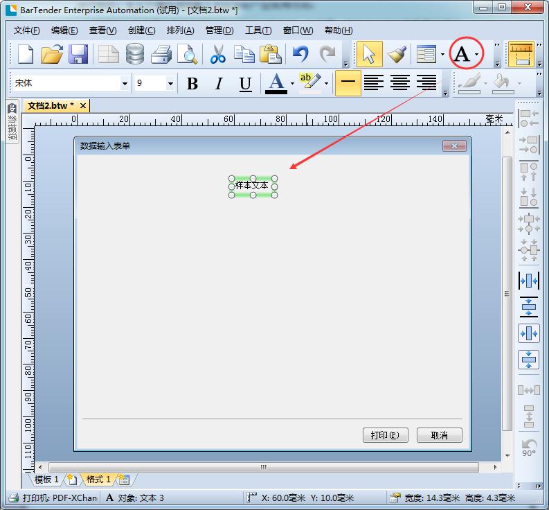 BarTender条码编辑软件文本控件使用说明
