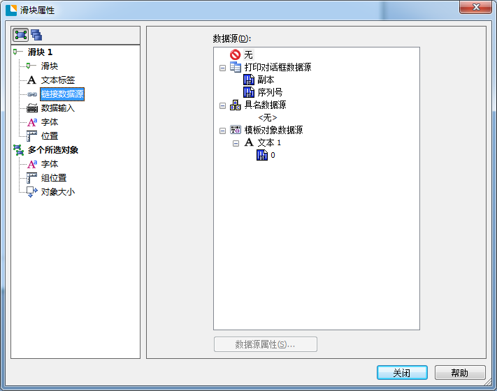 条形码编辑软件数据输入表单改进
