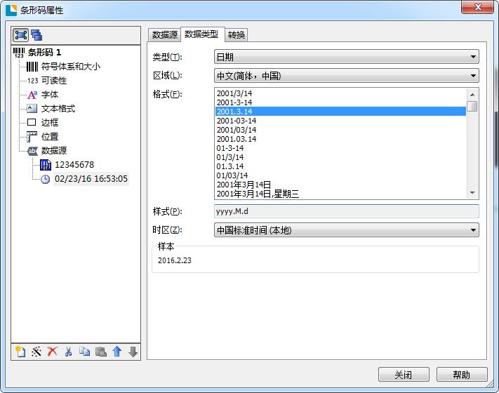 条形码编辑如何使用日期变量和序列号变量