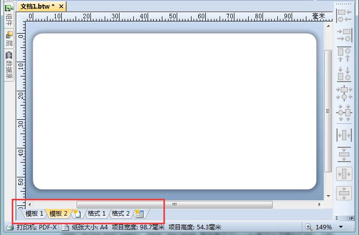 条形码编辑软件新建模板和表单的方法