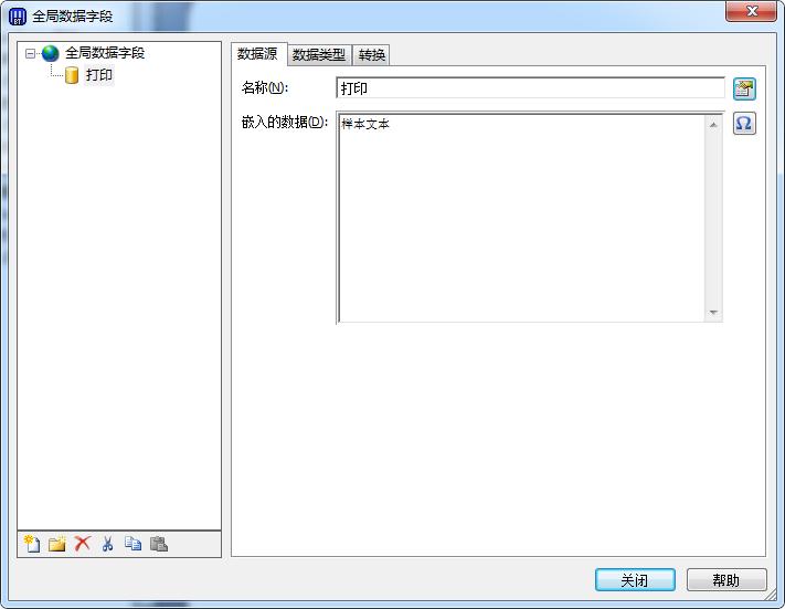 条码编辑软件BarTender全局数据字段