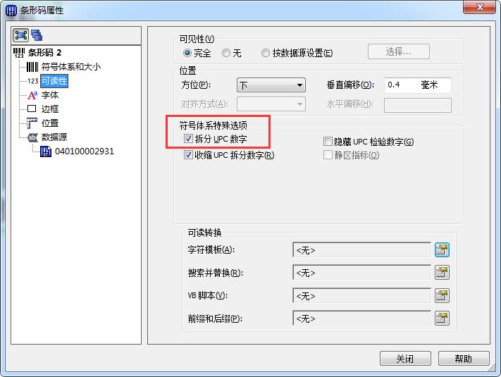 """条码编辑软件BarTender""""拆分UPC数字"""""""