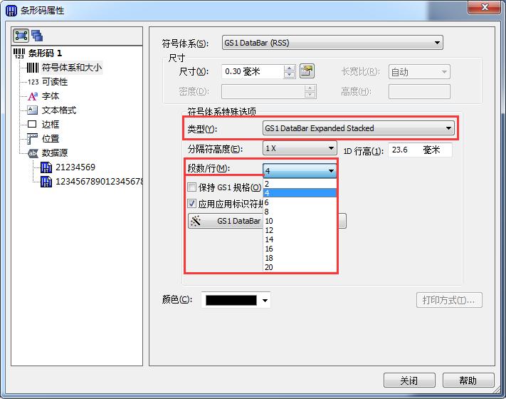 条码编辑软件BarTender复合条码中的段数/行选项