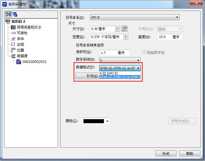 条码编辑软件BarTender特殊选项之数据格式