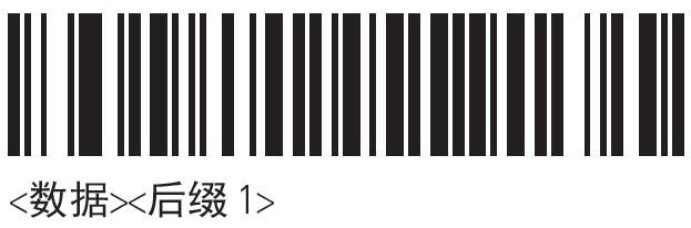 摩托罗拉无线条码扫描枪添加后缀Enter回车符