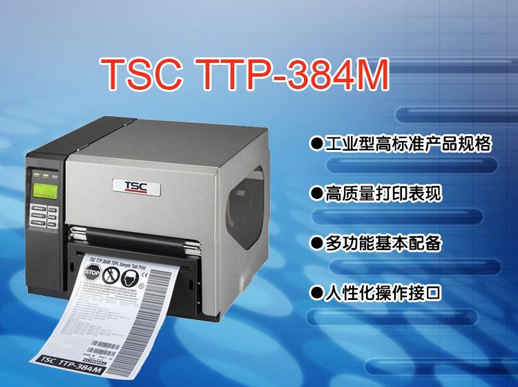 TSC-TTP384M_01