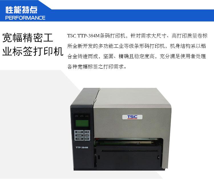 TSC-TTP384M_04