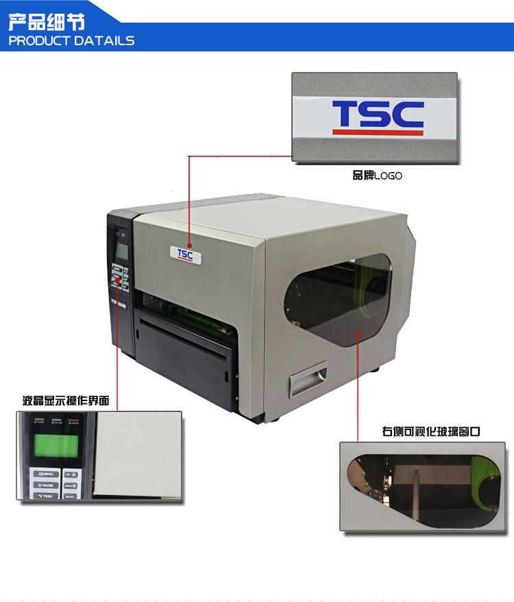 TSC-TTP384M_08