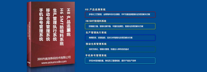 (5)条码解决方案海报.jpg